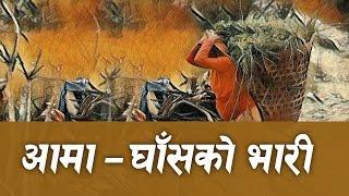 Aama   आमा   Lyrical Song - New Nepali Movie MANCHHE