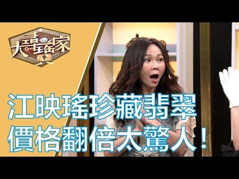 台綜-大尋寶家-20191111-菁英庶民差距大 獵寶收藏也有別?!
