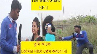 প্রেম হইতোই না । Bangla new funny video।The Bitik Show EP-1 । By Bitla Boyz