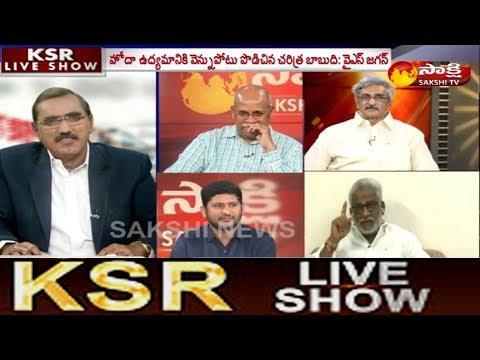 KSR Live Show | ఆ ఐదుగురు ఎంపీలకు సెల్యూట్ చేస్తున్నా: వైఎస్ జగన్ - 7th June 2018