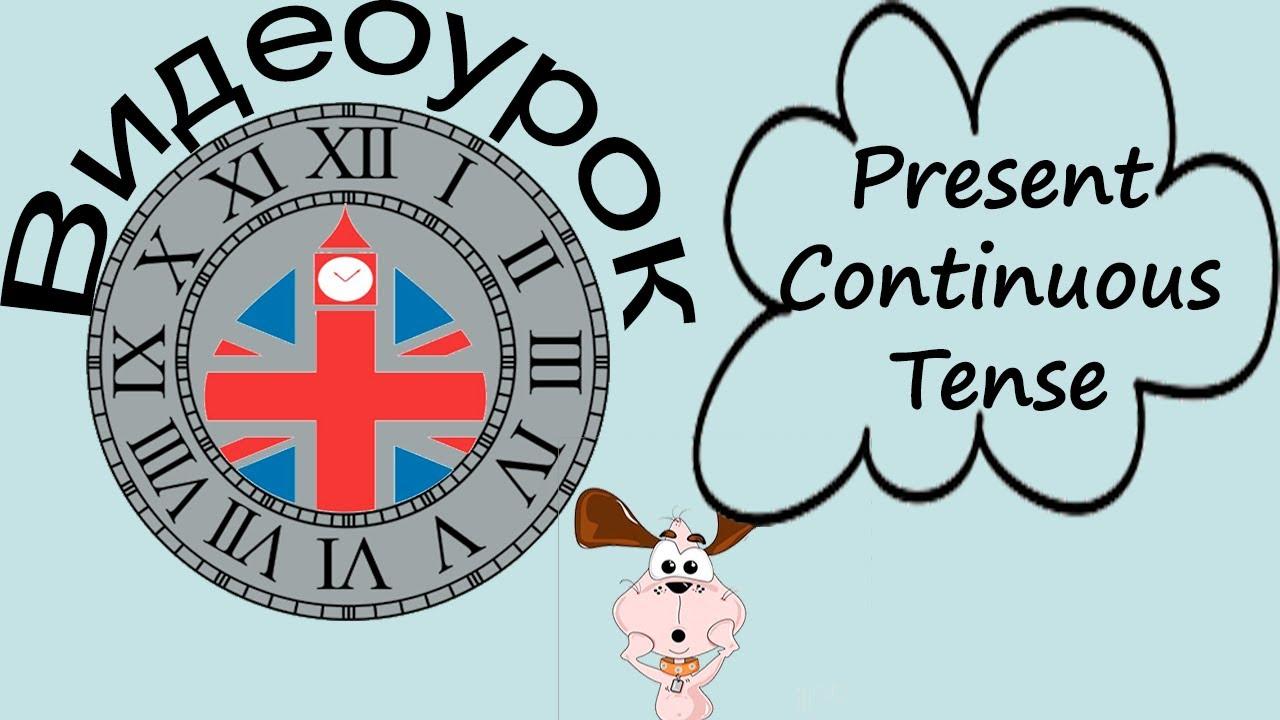 """Видеоурок по английскому языку:  Настоящее время """"The Present Continuous Tense"""""""