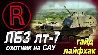 ЛБЗ лт-7 Охотник на САУ  ЛАЙФХАК успей до патча 9.18