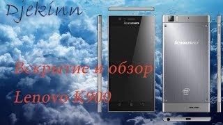 Ремонт Lenovo К900 как разобрать телефон, как вскрыть. (Видео обзор)