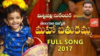 Maha Bathukamma Song 2017 by Mittapalli Surender | MP Kavitha | Telangana Jagruthi
