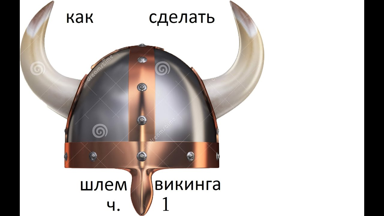 Шлем викинга из картона своими руками