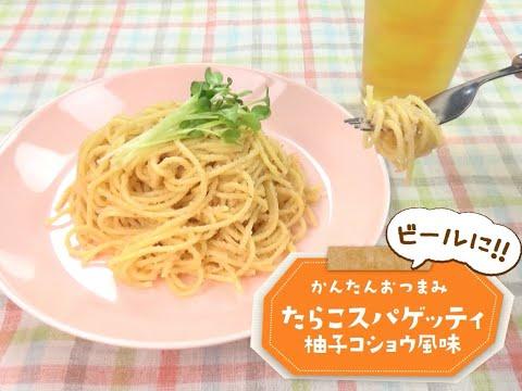 たらこスパゲッティ柚子コショウ風味