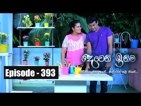 Deweni Inima | Episode 393 08th August 2018
