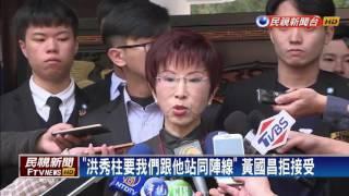 48小時內沒收到道歉 黃國昌告洪秀柱誹謗
