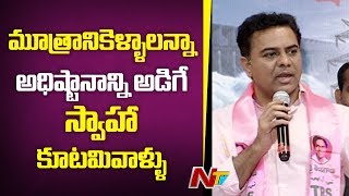 KTR Satires On Congress Leaders Over Telangana and  TDP-Congress Alliance | Gulabhi Teenmar | NTV