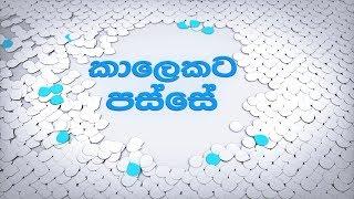 Res Vihidena Jeewithe | Kalekata Passe | Volga Kalpani & Amila Abeysekara