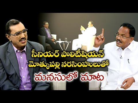 Senior Politician Motkupalli Narasimhulu Exclusive Interview || Sakshi Manasulo Maata