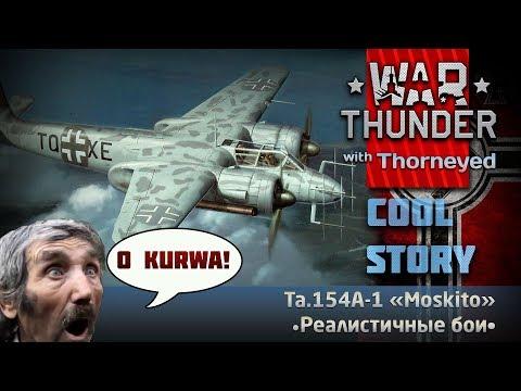 Курволёт Ta.154A-1 «Moskito» | War Thunder