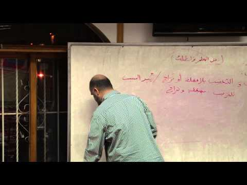 Abdul Gheni - Ajrumiyyah Lesson Eight