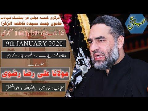 Ayyam-e-Fatima Majlis 5 | Moulana Ali Raza Rizvi | 13 Jamadi Awal 1441/2020 - Nishtar Park - Karachi