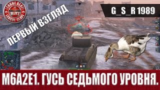 WoT Blitz - M6A2E1  Гусь седьмого уровня - World of Tanks Blitz (WoTB)