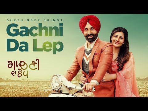 Gachni Da Lep: Sukshinder Shinda (Full Song) | Latest Punjabi Songs 2018 | T-Series