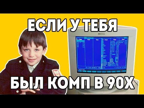 MS DOS ПК 90х Детство буржуя 1я серия