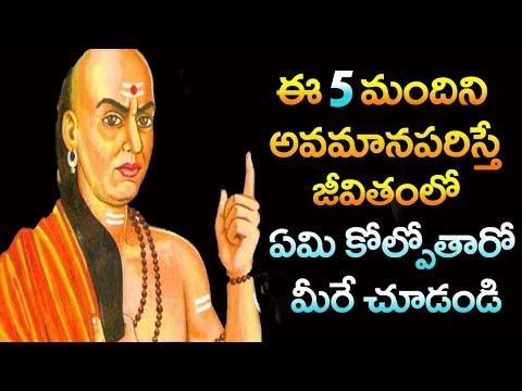 ఈ 5 మందిని అవమానిస్తే మీరు జీవితంలో చాలా నష్టపోతారు | Interesting Facts In Telugu | Star Telugu YVC|