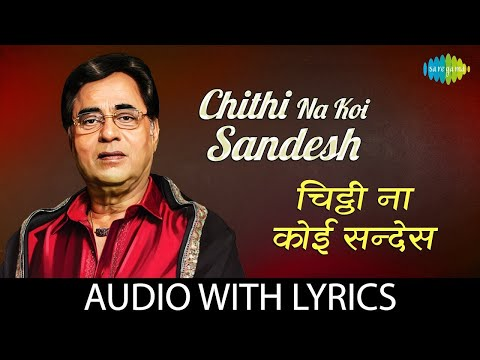 Chithi Na Koi Sandesh (Sad Song) - Jagjeet Singh