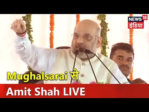 Mughalsarai से Amit Shah LIVE | News18 India