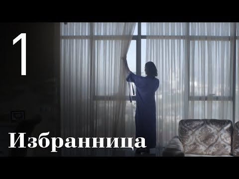 Избранница. Серия 1. She's the One. Episode 1.