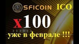 Обзор ICO SFICOIN - реальный заработок в интернет + МЛМ Bitconnect Hextracoin Ucoincash Neoconnect