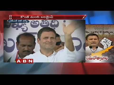 AP Congress Cadre Happy With Rahul Gandhi Kurnool Public Meeting Success