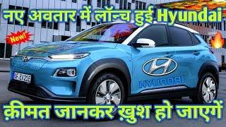 BreakingNews- Hyundai की नई 2019 कार kona भारत में लॉन्च क़ीमत सुनकर खुश होंगे आप-/HindiNews