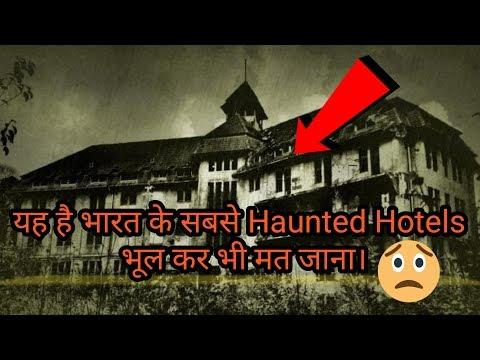 Haunted hotels of India | ये है भारत के भूतिया Hotels. ( Hindi )