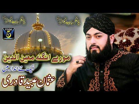 New Manqabat Khwaja Garib Nawaz 2018- Usman Ubaid Qadri - Recorded & Released by Studio 5