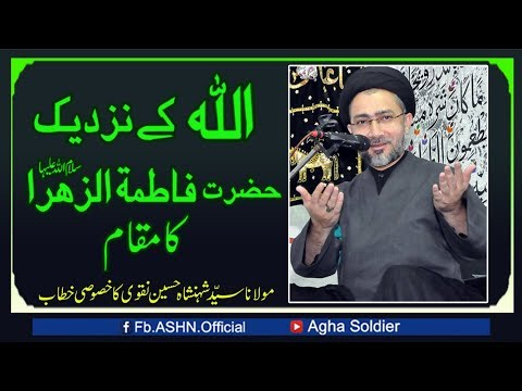 Allah K Nazdek Hazrat Fatima Zehra sa ka Mokam by Allama Syed Shahenshah Hussain Naqvi