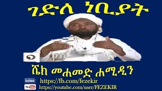 SHEIKH MOHAMMED HAMIDEEN- Gedle Nebiyat |ገድለ ነቢያት