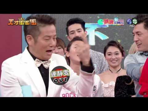 0107天才衝衝衝-跳跳Tempo