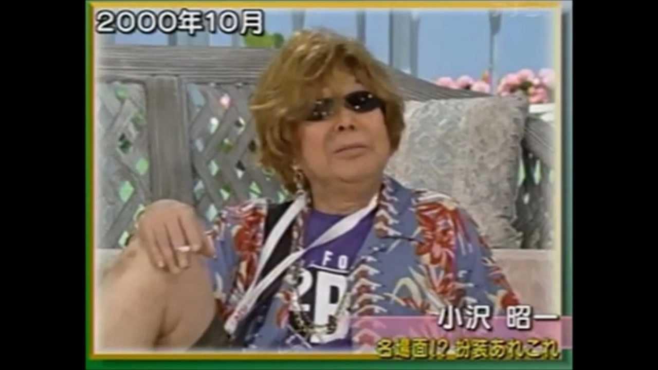 小沢昭一の画像 p1_17