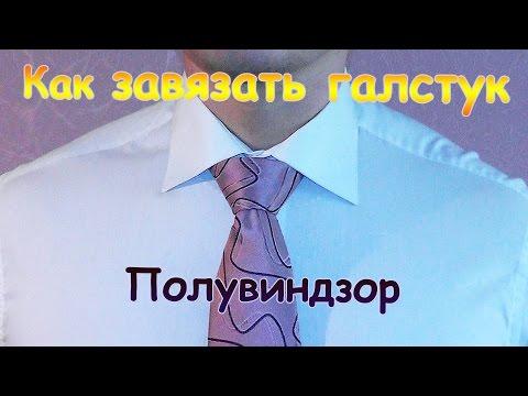 Как завязать галстук – Узел Полувиндзор