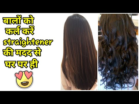 How to curl hair with hair straightener| Irresistible Me hair Diamond straightener