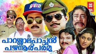 Parasala Pachan Payyannoor Paramu 1999:Malayalam Mini Movie