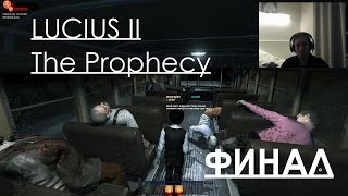 Lucius 2 The Prophecy ФИНАЛ / КОНЦОВКА