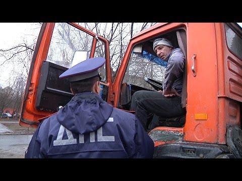 Водитель грузовика спорит с полицией и чиновниками из-за грязи на колесах