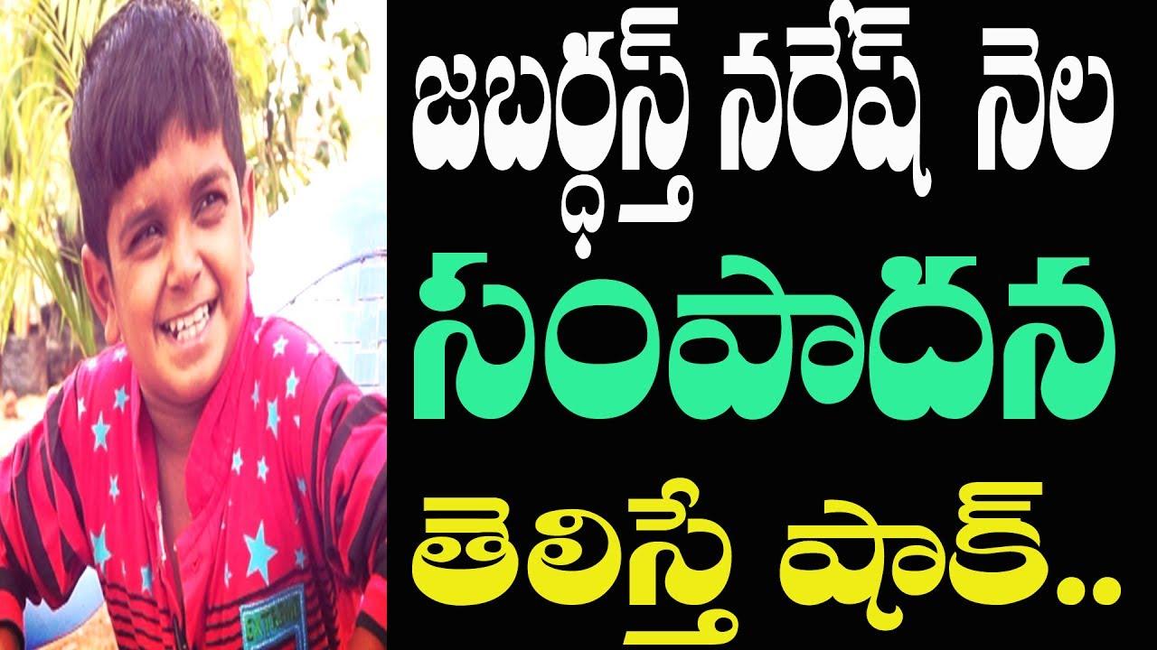 Jabardasth Naresh Getting Shocking Income|Jabardasth Naresh Shocking Remunaration|Aone Celebrity