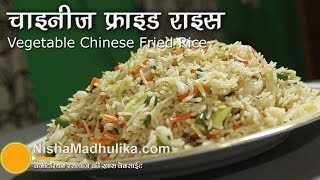 Chinese Vegetable Fried Rice Recipe -