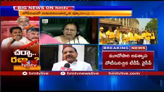 TDP MP Thota Narasimham Face To Face Over No-Confidence Motion | hmtv