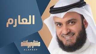 Download #مشاري_راشد_العفاسي - نشيدة العارم -  Mishari Al-Afasy AlArem ᴴᴰ 3Gp Mp4