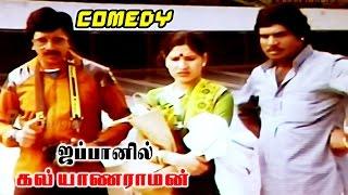 Goundamani And Kovai Sarala Mega Hit Comedy Scenes Hd| Japanil Kalyanaraman| Kamal, Radha