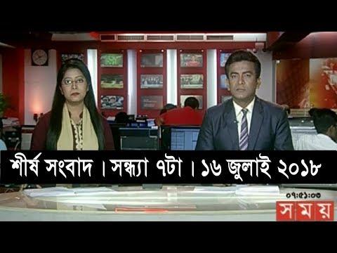 শীর্ষ সংবাদ | সন্ধ্যা ৭টা | ১৬ জুলাই ২০১৮ | Somoy tv News Today | Latest Bangladesh News