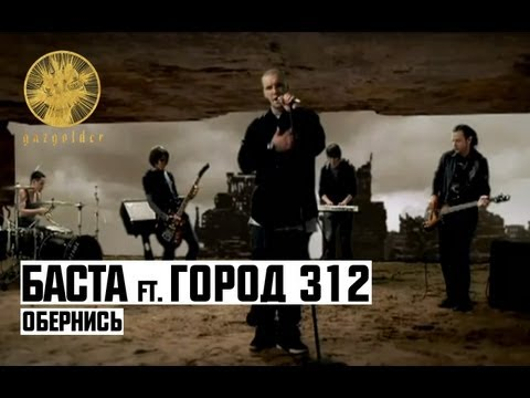 Баста - Обернись feat. Город 312