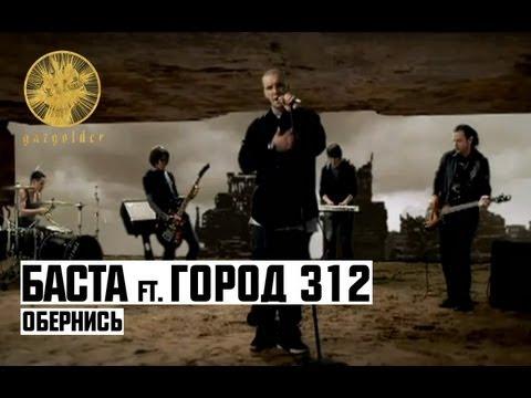 Ноггано - Обернись (ft. Город 312)