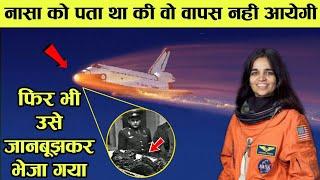 आखिर क्या हुवा था उस दिन कल्पना चावला के साथ ???...space shuttle Columbia disaster // home rocket //