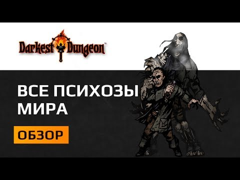 Обзор Darkest Dungeon - а не хер было лезть....