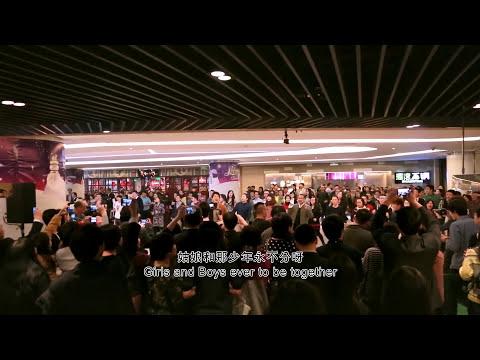 驚喜合唱 北京國貿 Flash Mob Chorus at CWTC Beijing